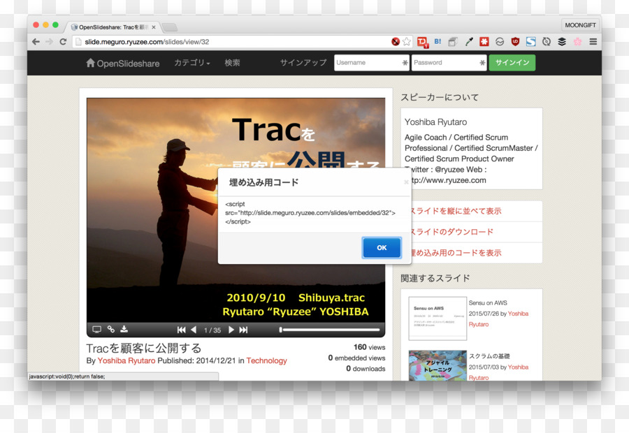 SlideShare Computer program Web browser - slide unlock png download