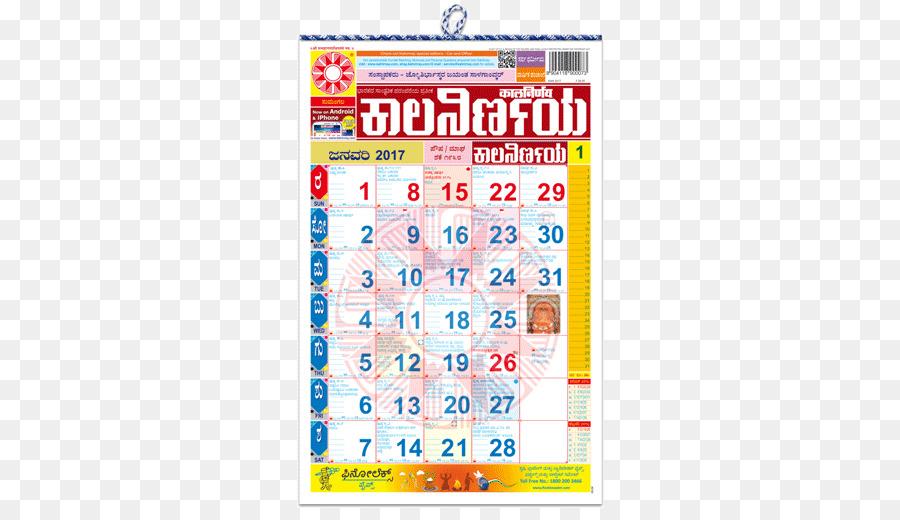 Kalnirnay CBSE Exam, class 10 · 2018 Marathi Panchangam Marathi - calendar class