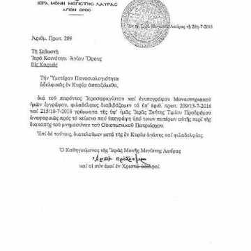 Marea lavră din sfântul Munte cu privire la scrisoarea Schitului Prodromu despre sinodul din creta