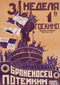 Vintage_Potemkin