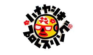 ハナヤシキプロレスリング_ロゴ