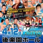 2015-4-12K-DOJO後楽園ホール大会ポスター