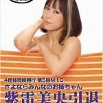 紫雷美央引退興行MIO公式パンフレット