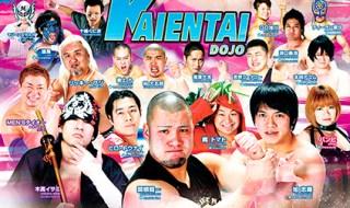 2015-11-01K-DOJO後楽園大会ポスター