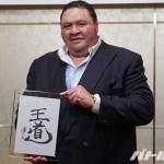 2015-12-4曙_株式会社王道設立会見①