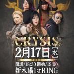 2016-2-17crysis自主興行ポスター