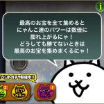 【にゃんこ大戦争】攻略 宝の引き継ぎ機能の疑問点!