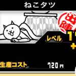 【にゃんこ大戦争】ネコたつ/ネコTVの評価が変わる!