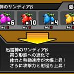 【にゃんこ大戦争】第3形態  雷神のサンディアの評価は?