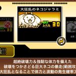 【にゃんこ大戦争】大狂乱のネコジャラミの評価で終了!