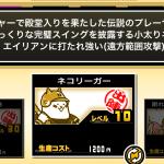 【にゃんこ大戦争】ネコ球児・ネコリーガーの評価は?