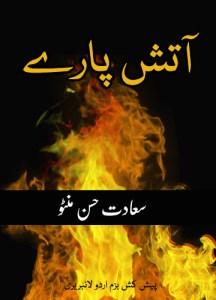 Aatish Paray By Sadat Hasan Manto PDF