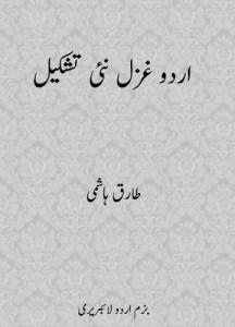 Urdu Ghazal Nai Tashkeel  By Tariq Hashmi PDF Book