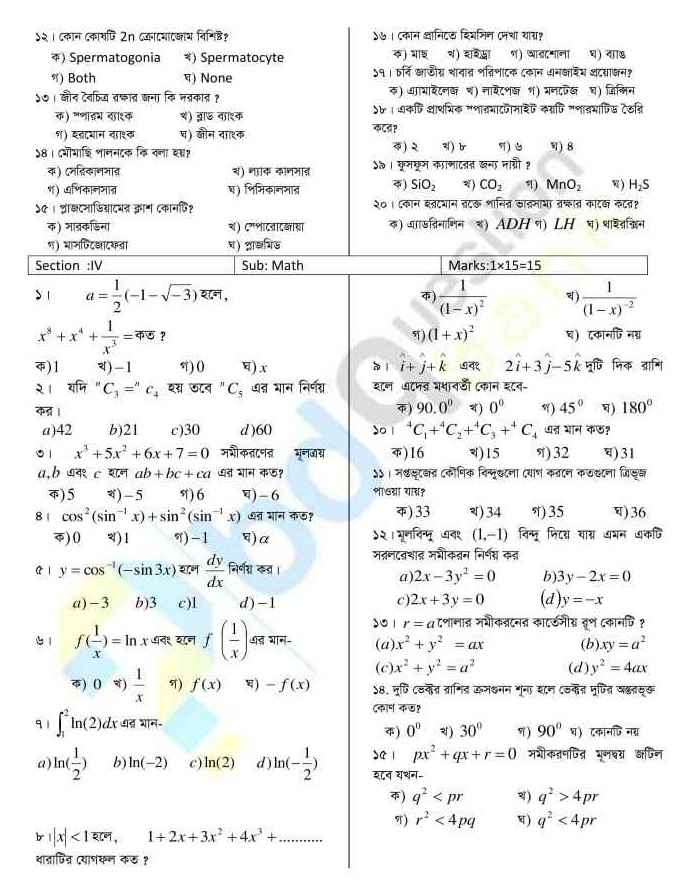 pstu-a-unit-bdquestionbank-1 (1)-min