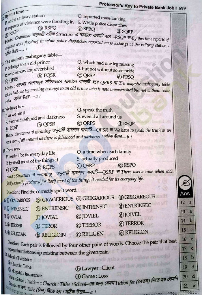 EXIM Bank ট্রেইনি অফিসার প্রশ্ন
