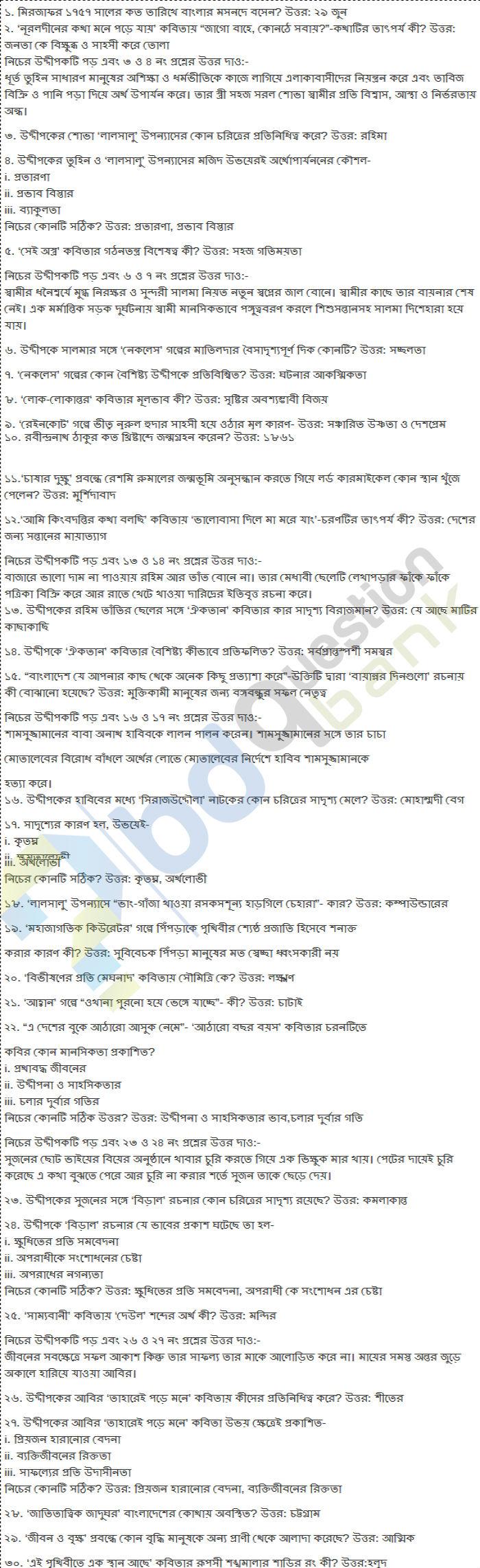 এইচএসসি (HSC) বাংলা ১ম পত্র
