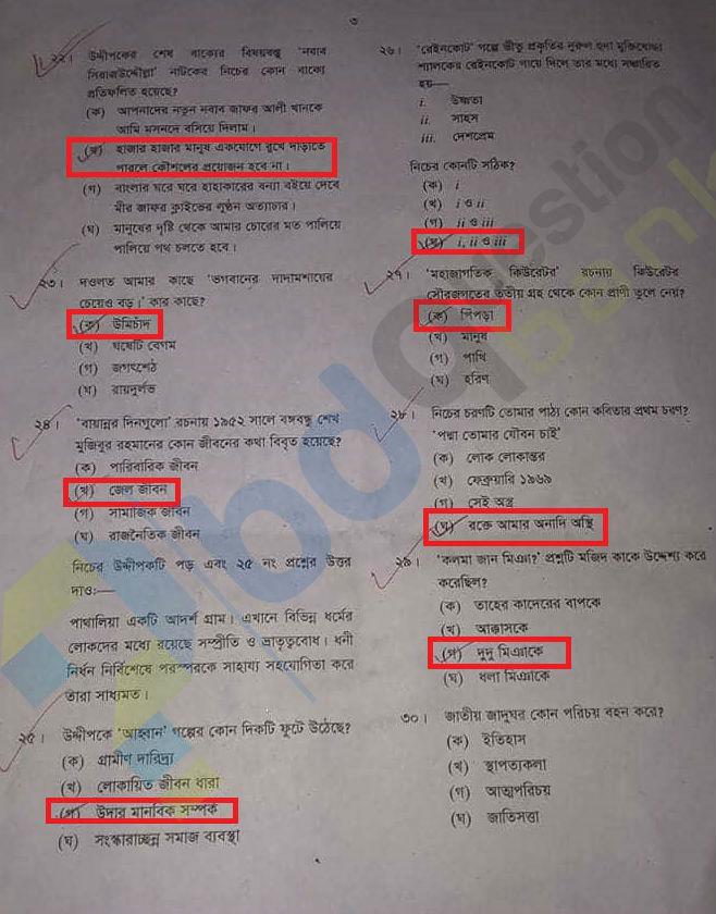 এইচএসসি HSC বাংলা ১ম পত্র প্রশ্ন