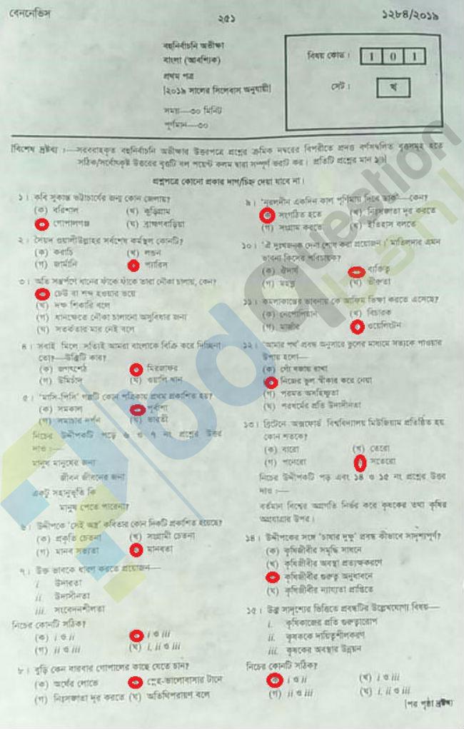 এইচএসসি HSC বাংলা ১ম পত্র প্রশ্ন উত্তর