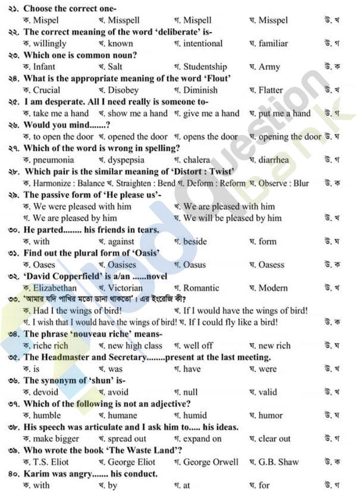 বাংলাদেশ পরিসংখ্যান ব্যুরো এর পরিসংখ্যান সহকারী পদে নিয়োগ পরীক্ষার প্রশ্ন ও সমাধান ২০১৯ 4