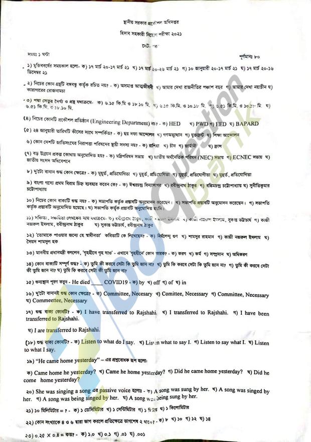 স্থানীয় সরকার প্রকৌশল অধিদপ্তর (LGED) এর হিসাব সহকারী পদের প্রশ্ন সমাধান ২০২১