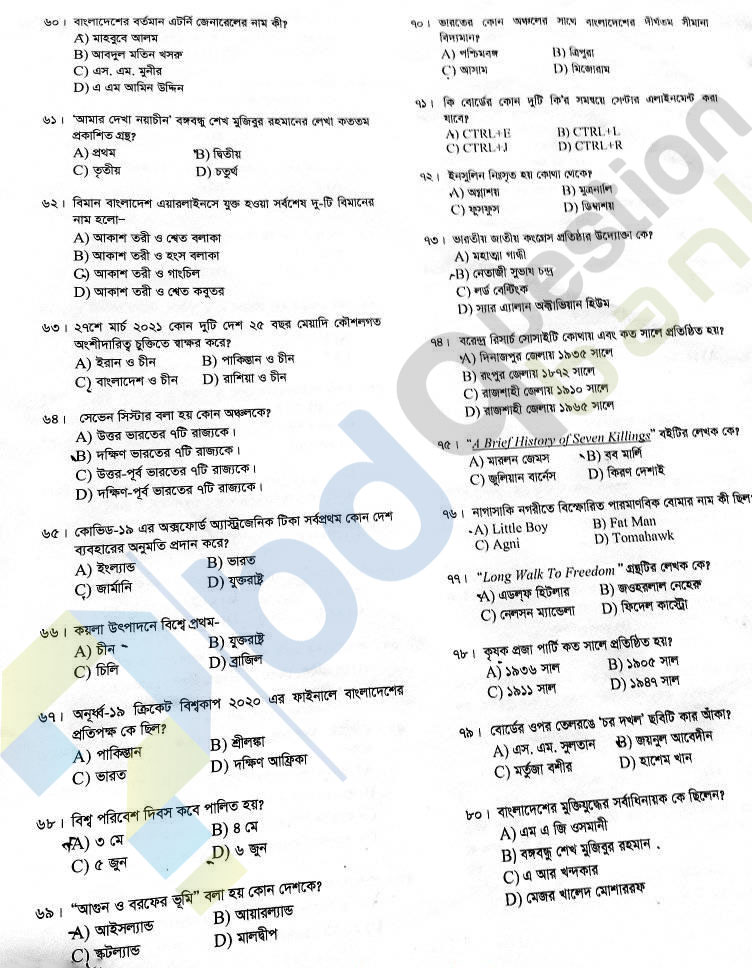 জাতীয় নিরাপত্তা গোয়েন্দা (NSI) এর প্রহরী কনস্টেবল (Watcher Constable) 2021 4