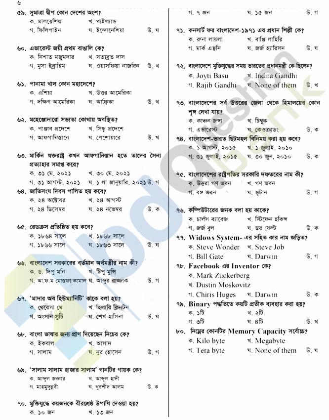 জাতীয় নিরাপত্তা গোয়েন্দা সংস্থা (NSI) 3