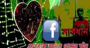 facebook love