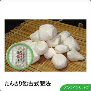 たんきり飴古式製法