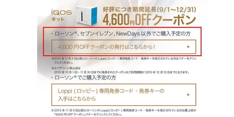 iqos-coupon01