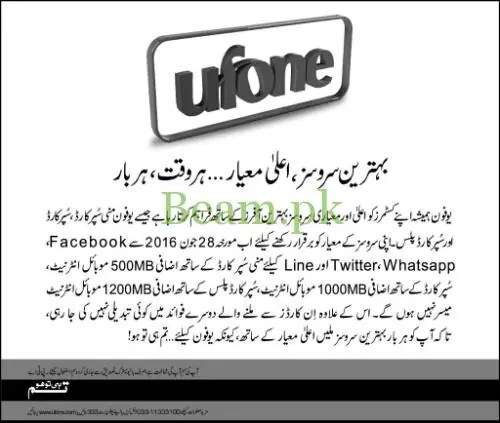 Bad, news, card, series, super load, stopped, free mb, Ufone, 3G,internet, offer, 3g 4g, Ufone, super, card, free, social, apps, fre mbs, additional mbs, social media, ufone free mbs, Ufone stop, mini card, mega Ufone card, super load, super card, Ufone Stopped Social MBs in Super Card Series