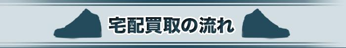takuhai_nagare_title