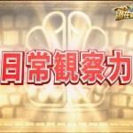 日常観察力【潜在能力テスト 5月23日】フジテレビ