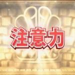 注意力【潜在能力テスト 5月23日】フジテレビ