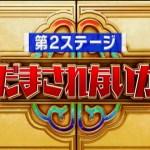だまされない力【潜在能力テスト 10月3日】フジテレビ
