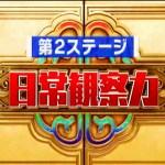 日常観察力【潜在能力テスト 4月17日】フジテレビ