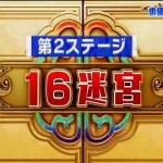 16迷宮【潜在能力テスト 7月17日】フジテレビ