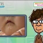 唾液の健康パワー・ドライマウス対策【ガッテン! 7月4日】免疫力アップ・口臭予防・昆布うまみドリンク
