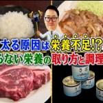 太る原因は栄養不足 太らない栄養の取り方と調理法【世界一受けたい授業 6月8日】赤石定典 さば缶