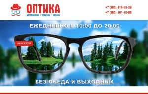 Сайт-визитка салона оптики Optika-new.ru