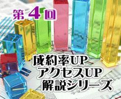 seiyakuritu-up_04
