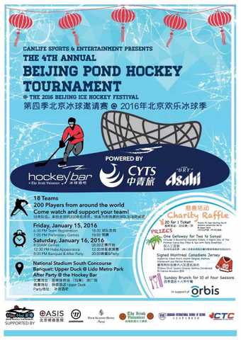 Fourth Annual Beijing Pond Hockey Tournament China (2)