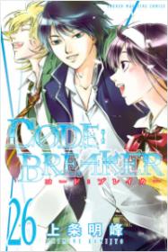 C0DE:BREAKER26