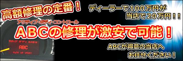 ABC修理