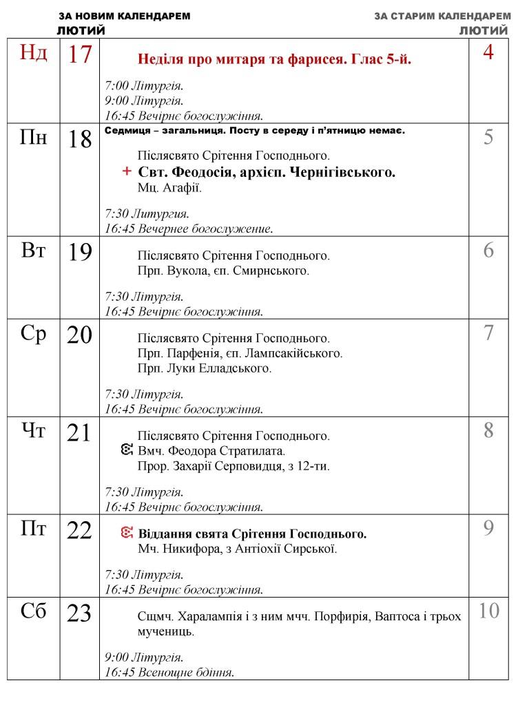02-Лютий-19 - 0003