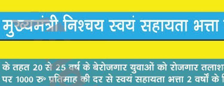 cropped-bihar-berojgari-bhatta.jpg
