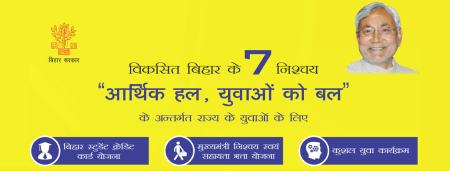 berojgari-bhatta-scheme-credit-card-header