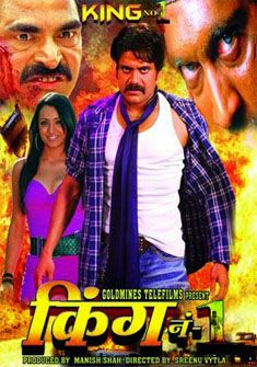 King No 1 Movie Free Download In HD Online Full 2015 Film