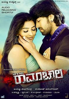 Mr and Mrs Ramachari 2015 full Movie Download free