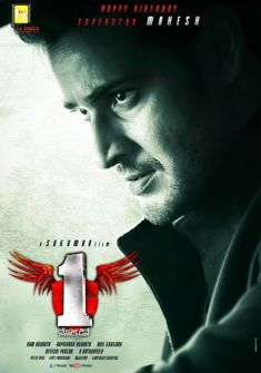 1 Nenokkadine (2014) full Movie Download In Hindi Dubbed