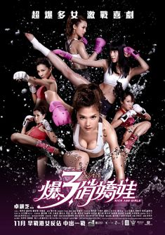 Kick Ass Girls (2013) full Movie Download in hindi free